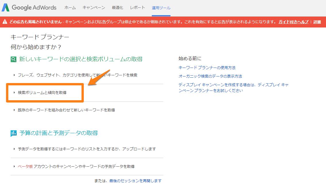 関連キーワード取得ツールの使い方