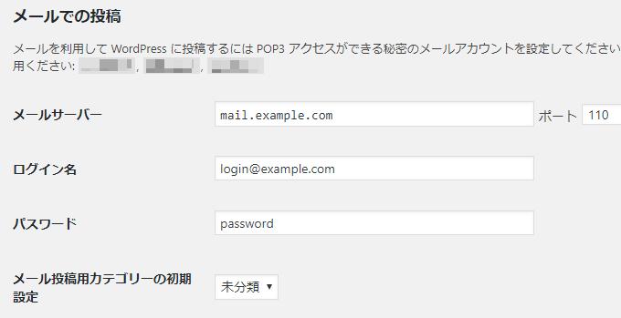 WordPressの設定変更
