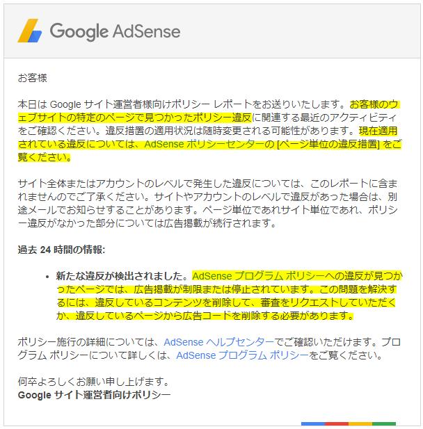 AdSense サイト運営者向けポリシー違反レポート