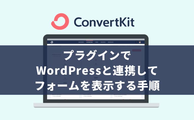 【ConvertKit】プラグインでWordPressと連携してフォームを表示する手順