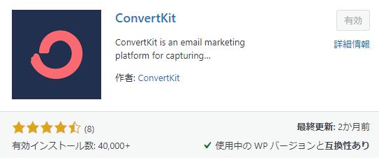 プラグイン「ConvertKit」
