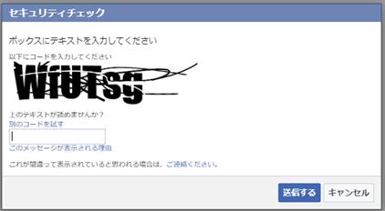 FacebookアプリケーションIDの作成