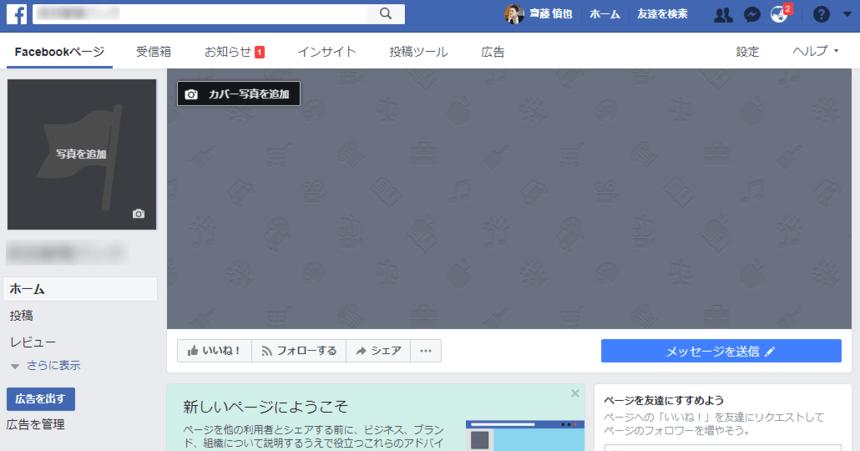 Facebookページの作成