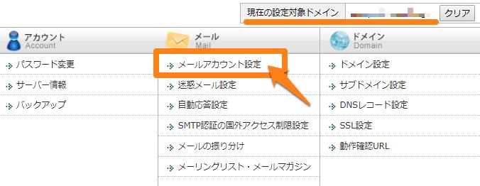 エックスサーバーのメールアカウントの追加