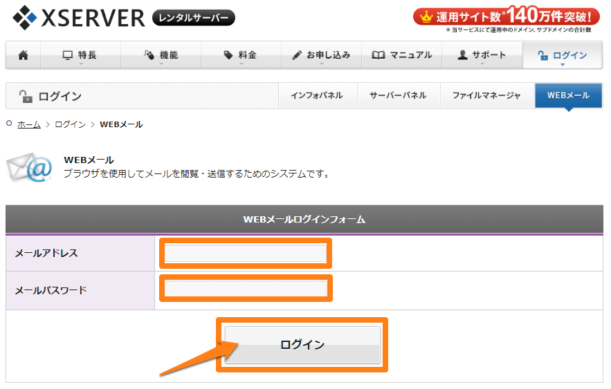 エックスサーバーのWEBメール