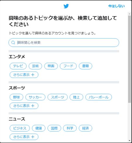 Twitterアカウントの作成