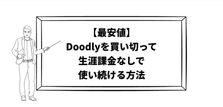 【最安値】Doodlyを買い切って生涯課金なしで使い続ける方法