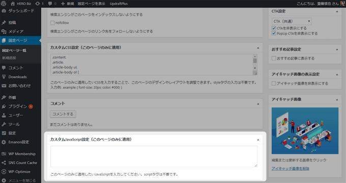 ページ単位のカスタマイズjavascript機能