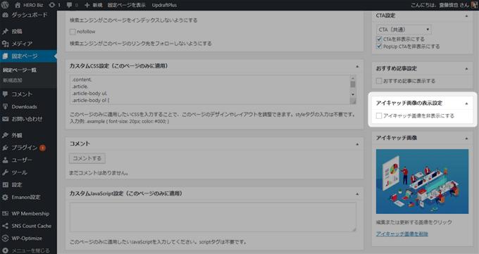 ページ単位のアイキャッチ画像非表示機能の追加