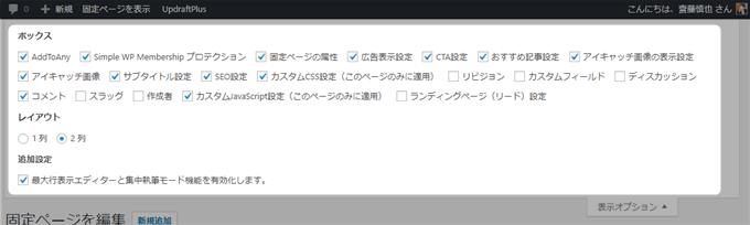 WordPress 表示オプション