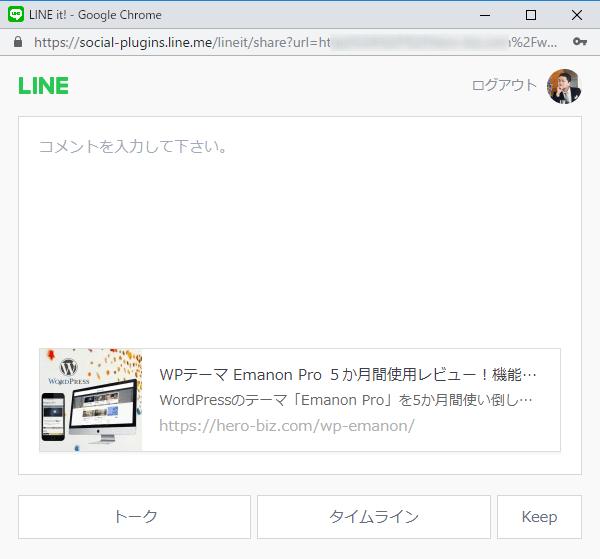 Emanon Pro LINEシェアボタン
