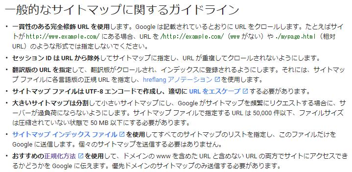 google xml sitemapsでxmlサイトマップを作成して自動送信する手順