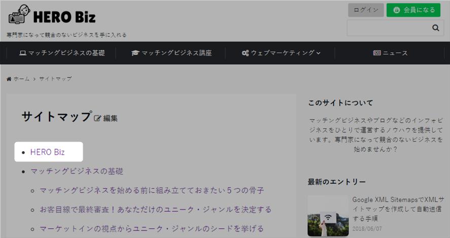 ps auto sitemapでhtmlサイトマップを作成して自動更新する手順 hero biz