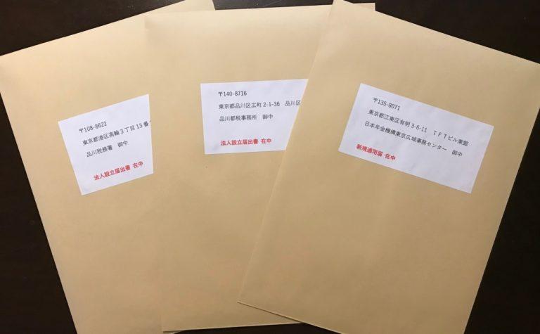 法人を設立登記した後の6か所の届出を効率的に片付ける全手順