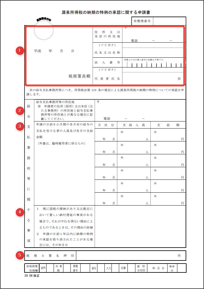 源泉所得税の納期の特例の承認に関する申請書-税務署