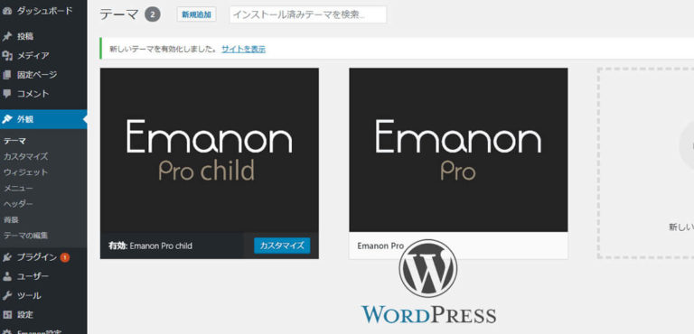 WordPressに購入したテーマをインストールする手順