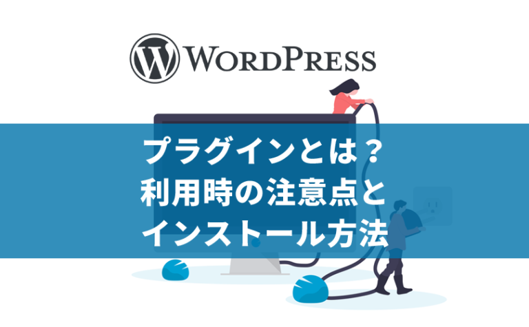 【WordPress】プラグインとは?利用時の注意点とインストール方法