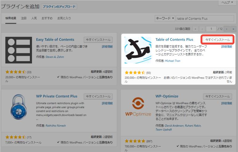 WordPressプラグインのインストール方法