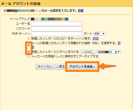 Gmailのアカウントを追加